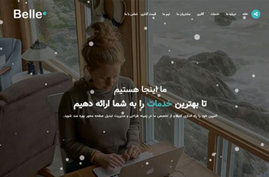 قالب Belle - قالب HTML شرکتی تک صفحه ای