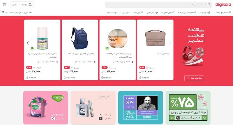 طراحی سایت مشابه دیجی کالا | توسعه پردازان